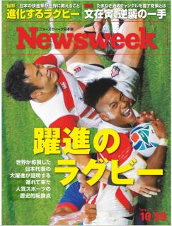 [雑誌] Newsweek ニューズウィーク 日本版 2019年10月29号 [Nippon Ban Newswee 2019-10-29]