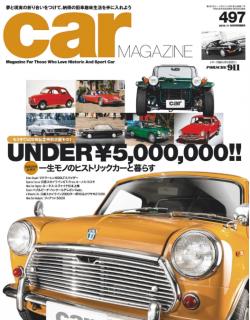 [雑誌] CAR MAGAZINE (カーマガジン) Vol.497