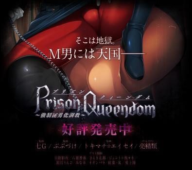 (18禁ゲーム) [191103][190927] [HERENCIA] Prison Queendom ~強制M男化調教~ 特別版