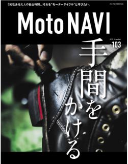 MOTO NAVI (モトナビ) No.103