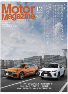 Motor Magazine (モーターマガジン) 2019年12月号