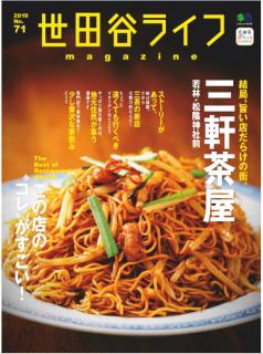 Setagaya Raifu Magazine No.71 (世田谷ライフmagazine No.71)