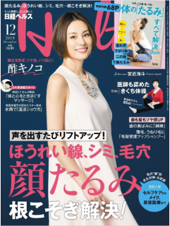 Nikkei Herusu 2019-12 (日経ヘルス 2019年12月号)