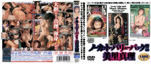 mari-misato-dv-219-no-cut-value-pack.jpg