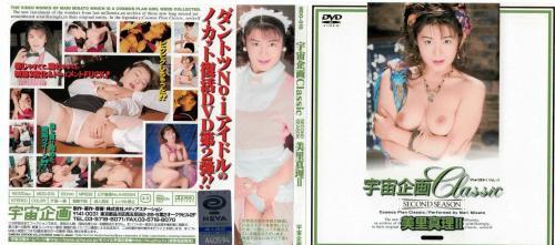 mari-misato-mdo-010--classic-second-season.jpg