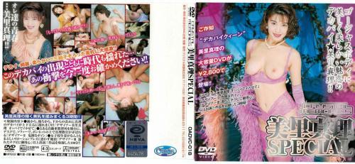 mari-misato-oadvc-018-crystal-memories--special.jpg