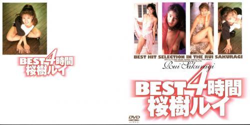 rui-sakuragi-avd-114-best-hit-selection-in-the-rui-sakuragi.jpg