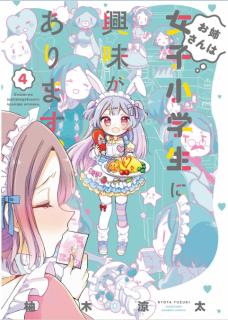 OneesanwaJoshi arimasu (お姉さんは女子小学生に興味があります。) 01-04