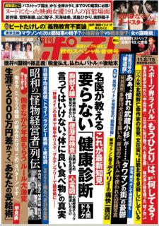 [雑誌] 週刊ポスト 2019年11月08-15日号 [Shukan Post 2019-11-08-15]