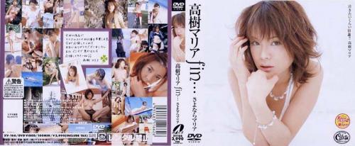 maria-takagi-xv-166-fin.jpg