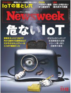 [雑誌] Newsweek ニューズウィーク 日本版 2019年11月12号 [Nippon Ban Newswee 2019-11-12]