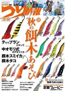 Tsuri Joho 2019-11-15 (つり情報 2019年11月15日号)