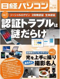 [雑誌] 日経パソコン 2019年11月11日号 [Nikkei Pasokon 2019-11-11]