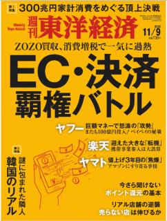 Weekly Toyo Keizai 2019-11-09 (週刊東洋経済 2019年11月09日号)