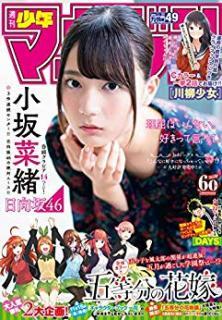 Weekly Shonen Magazine 2019-49 (週刊少年マガジン2019年49号)