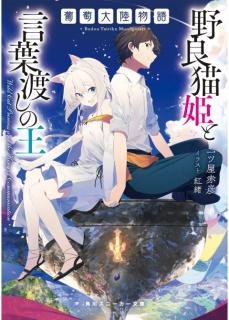 [Novel] Budo Tairiku Monogatari Noranekohime to Kotobawatashi no o (葡萄大陸物語 野良猫姫と言葉渡しの王)