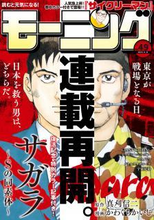 Weekly Morning 2019-49 (週刊モーニング 2019年49号)