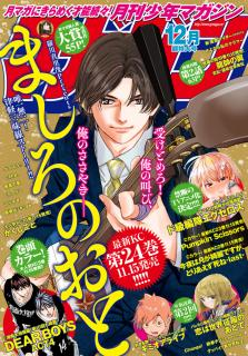 Gekkan Shonen Magazine 2019-12 (月刊少年マガジン 2019年12月号)