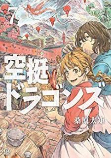 Kutei Doragonzu (空挺ドラゴンズ) 01-07