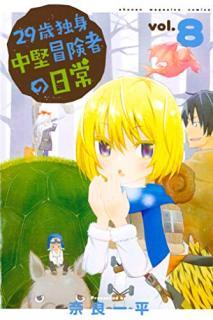 29sai Hitorimi Chuuken Nichijou (29歳独身中堅冒険者の日常) 01-08