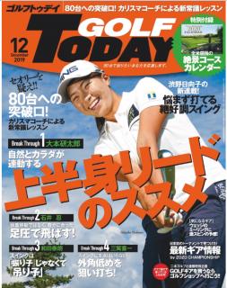 GOLF TODAY (ゴルフトゥデイ) 2019年12月号