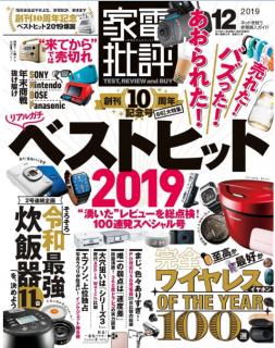 Kaden Hihyo 2019-12 (家電批評 2019年12月)