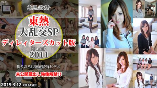 [Tokyo_Hot-n1370] 東京熱 大乱交SP2011ディレィターズカット版 part1 5.61 GB (FHD)