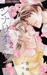 Lzumi Miyazono Presents (どれだけ甘いシナリオだって) 01-02