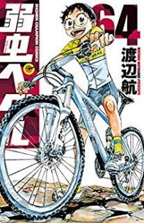 Yowamushi Pedal (弱虫ペダル) 64