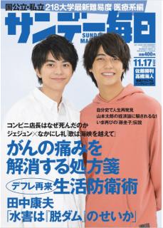 Sunday Daily 2019-11-17 (サンデー毎日 2019年11月17日号)