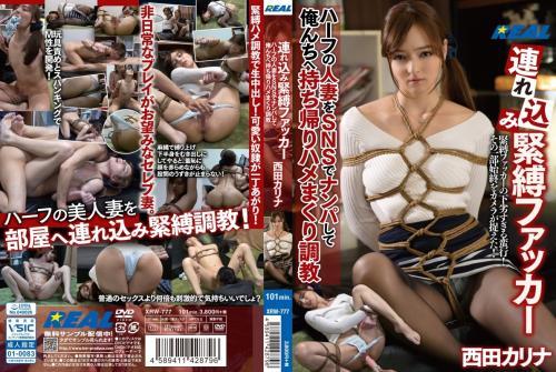 [XRW-777] Nishita Karina 連れ込み緊縛ファッカー ハーフの人妻をSNSでナンパして俺んちへ持ち帰りハメまくり調教 Humiliation 企画 中出し イラマチオ Deep Throating