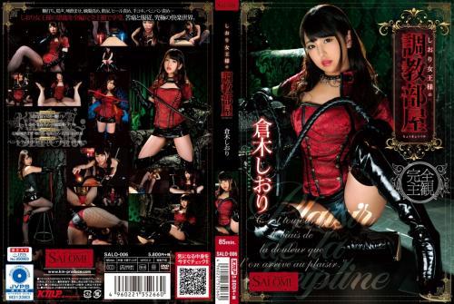 [SALO-006] Kuraki Shiori しおり女王様の調教部屋 顔面騎乗 Piss Drinking 痴女 Fetish Facesitting スパンキング・鞭打ち Golden Showers