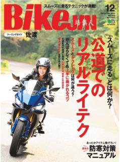 BikeJIN(培倶人)  2019年12月号