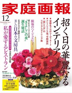 [雑誌] 家庭画報 2019年12月号 [Katei Ga Ho 2019-12]