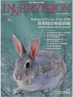 [雑誌] 月刊インナービジョン 2019年11月号