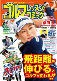 [雑誌] ゴルフレッスンコミック 2019年12月号