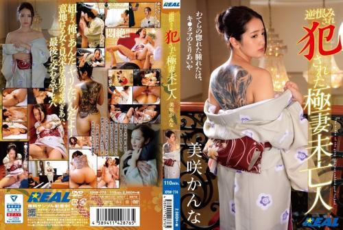 [XRW-774] Misaki Kanna 逆恨みされて犯された極妻未亡人 人妻・熟女 Insult Widow Kimono KMP(ケイ・エム・プロデュース)Rape
