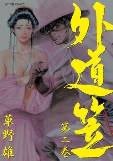 Gendoukasa (外道笠 ) 01-02