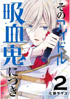 [七都サマコ] そのアイドル吸血鬼につき 第01-02巻