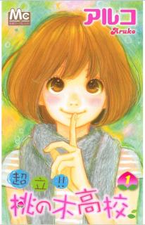 [アルコ] 超立!! 桃の木高校 第01巻