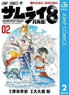 Samurai 8 Hachimaruden (サムライ8 八丸伝) 01-02