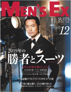 MEN'S EX (メンズ・イーエックス) 2019年12月号