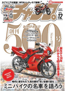 Moto Champ 2019-12 (モトチャンプ 2019年12月号)