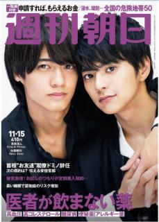 Weekly Asahi 2019-11-15 (週刊朝日 2019年11月15日号)