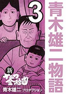 Shin Naniwa Kinyuudou – Aoki Yuuji Monogatar (新ナニワ金融道 青木雄二物語 ) 01-03