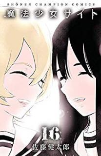 Mahou Shoujo Site (魔法少女サイト) 01-16