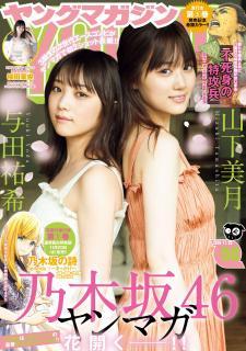 Weekly Young Magazine 2019-50 (週刊ヤングマガジン 2019年50号)