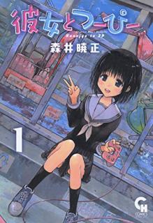 Kanojototsupi (彼女とつーぴー) 01