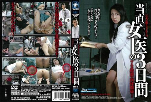 [NKSD-15] Sakata Mikage 当直女医の3日間72時間の肉体関係… Enema 2010/03/19 ナース・女医 Costume Neo (Taiyoutosho)