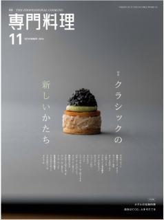 [雑誌] 月刊専門料理 2019年11月号 [Gekkan Senmon Ryori 2019-11]